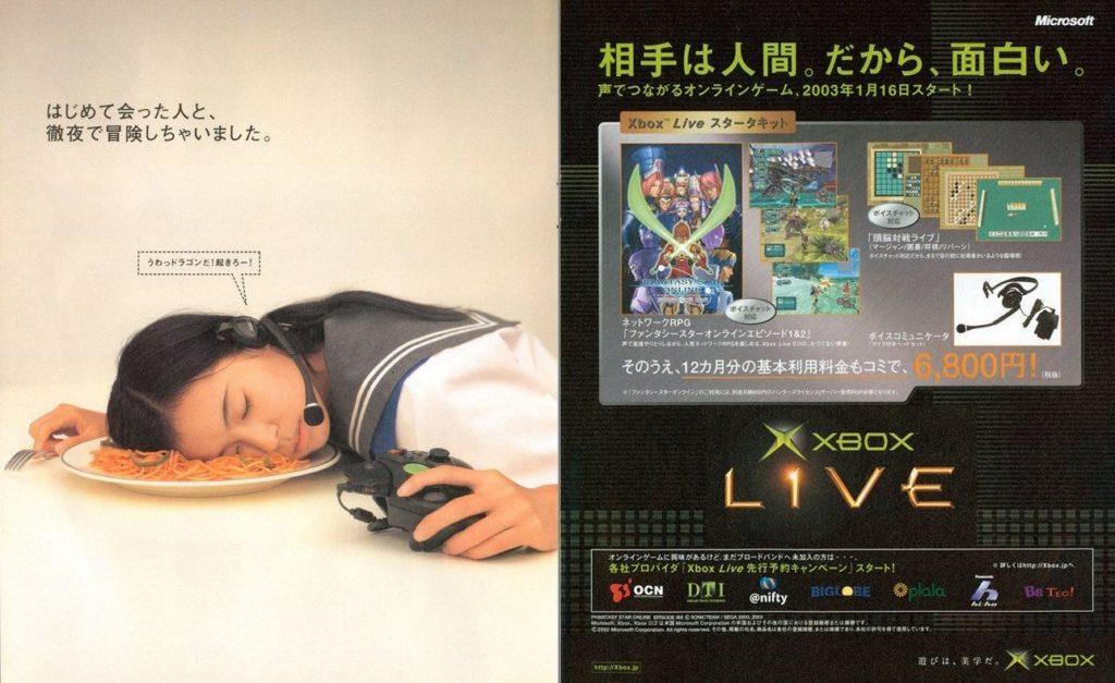 Реклама Xbox Live в Японии
