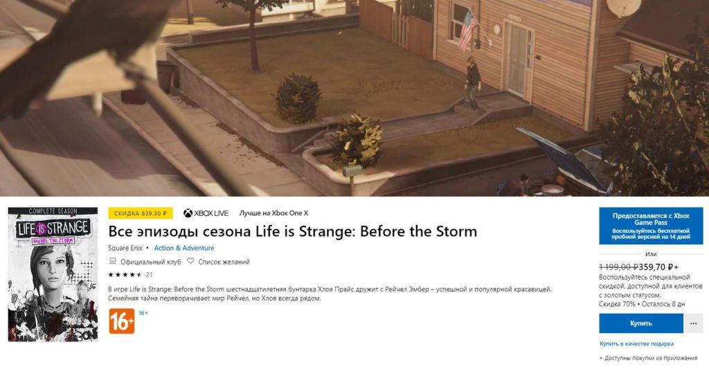 Все эпизоды сезона Life is Strange Before the Storm в Xbox Game Pass