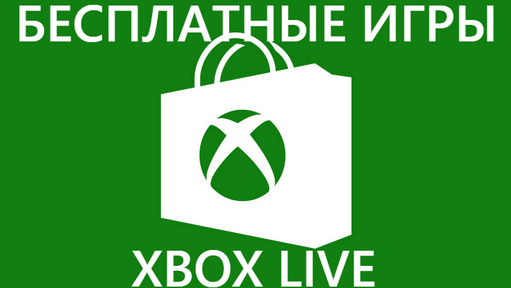 Бесплатные игры Xbox live