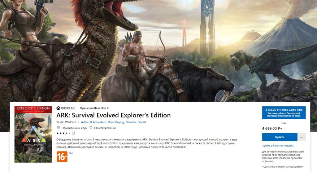 Free ARK Survival Evolved Explorer's Edition