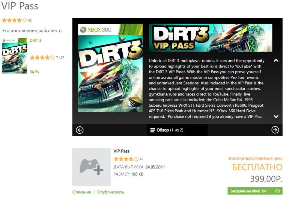 VIP Pass для DiRT 3