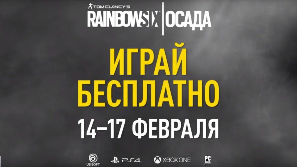 Бесплатные игровые дни Tom Clancy's Rainbow Six Осада с 14 по 17 февраля