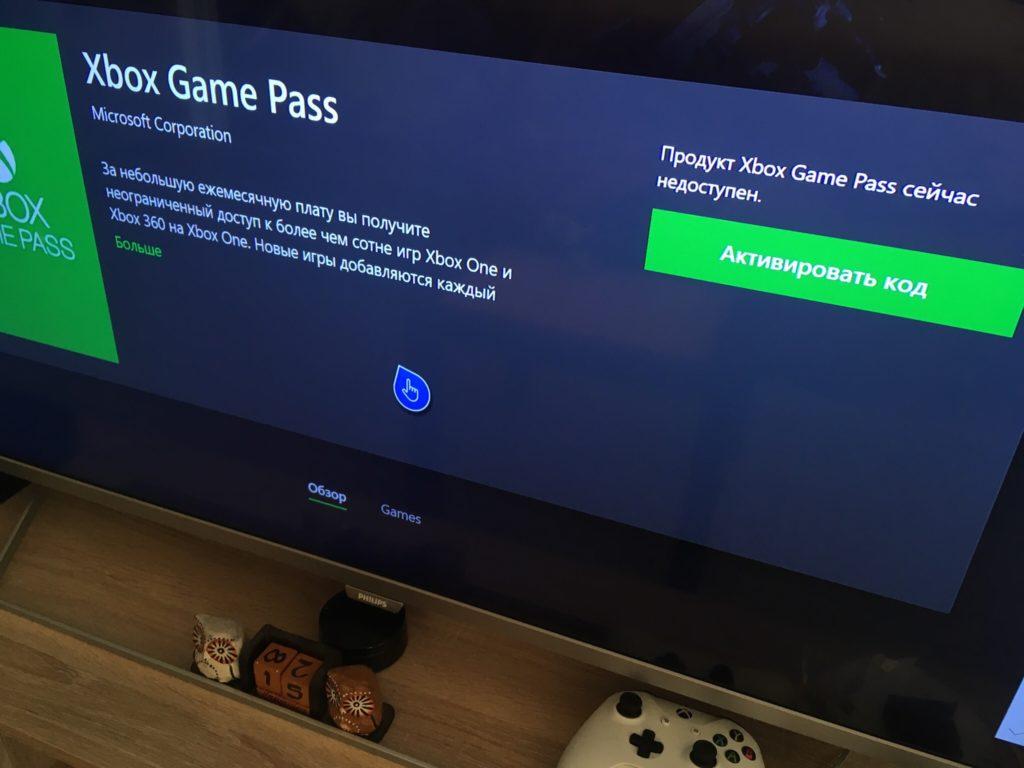 Xbox Game Pass и Xbox Live Gold пропали из магазина Microsoft