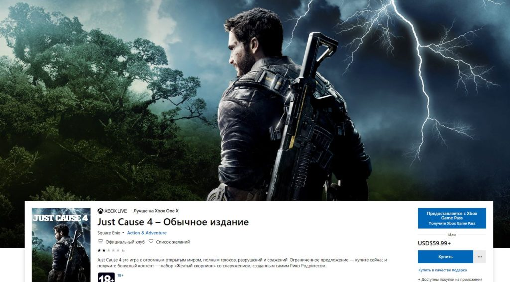 Just Cause 4 Xbox Game Pass