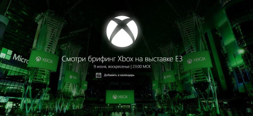 Смотри брифинг Xbox на выставке E3