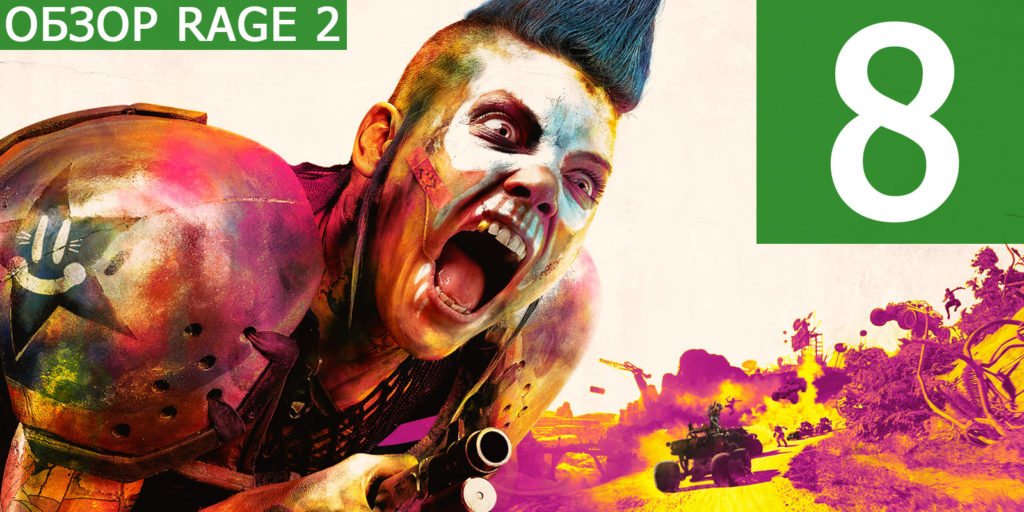 Обзор RAGE 2 от редакции XboxUnion.ru