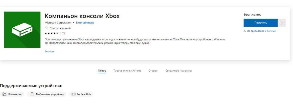 Компаньон консоли Xbox