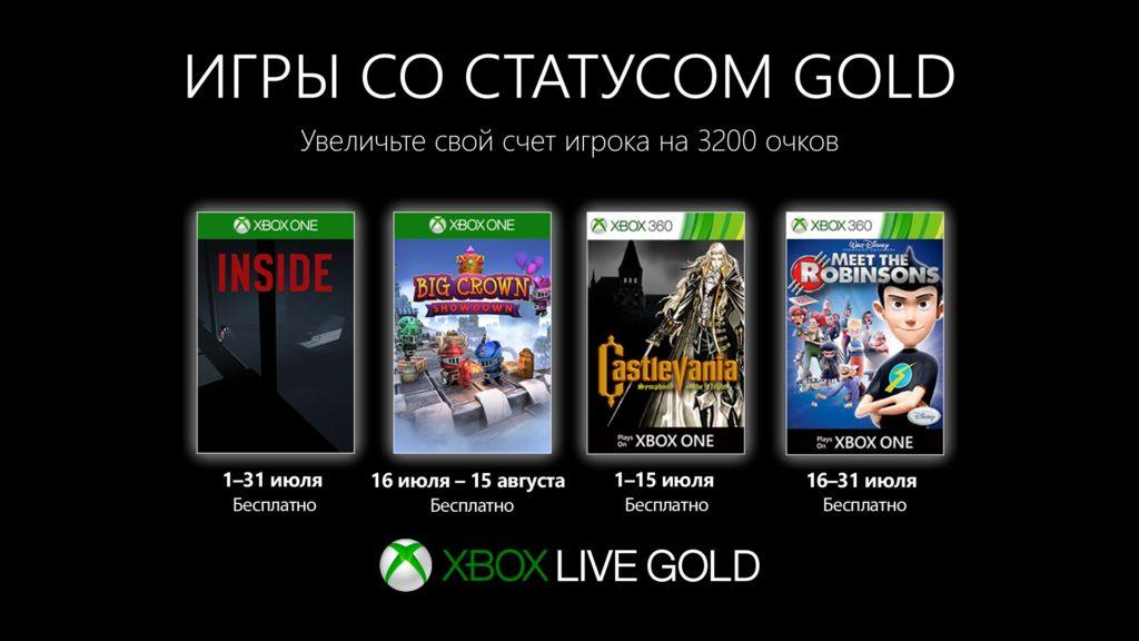 Xbox Live Gold июль 2019