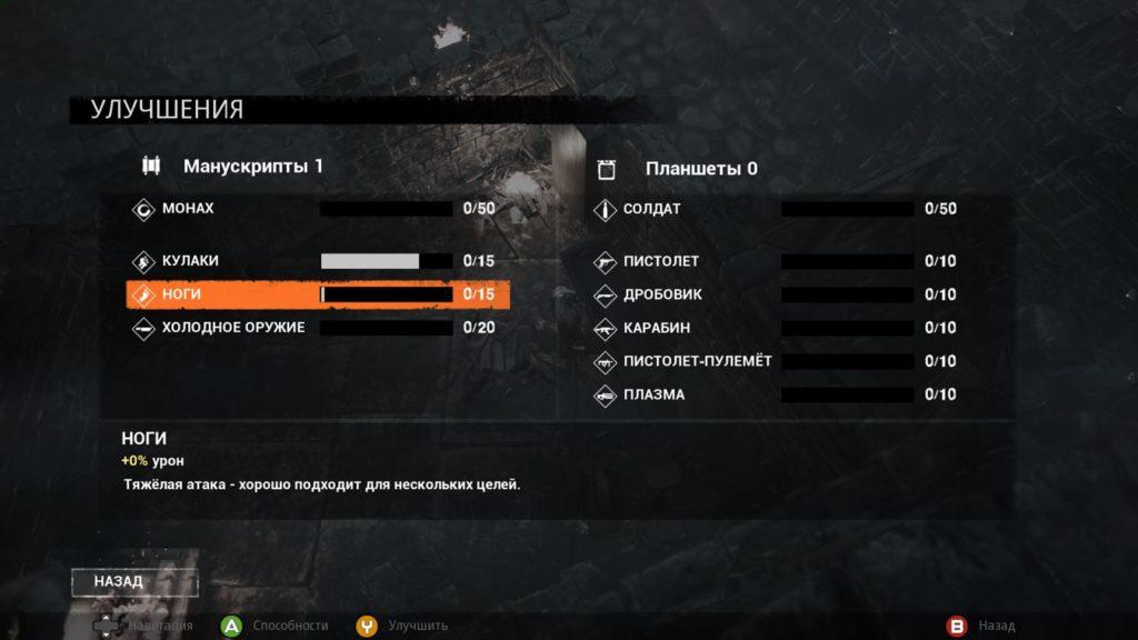 Redeemer Enhanced Edition система прокачки