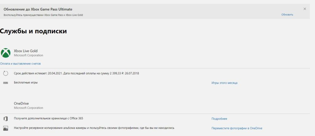 Управление службами и подписками в профиле Xbox Live
