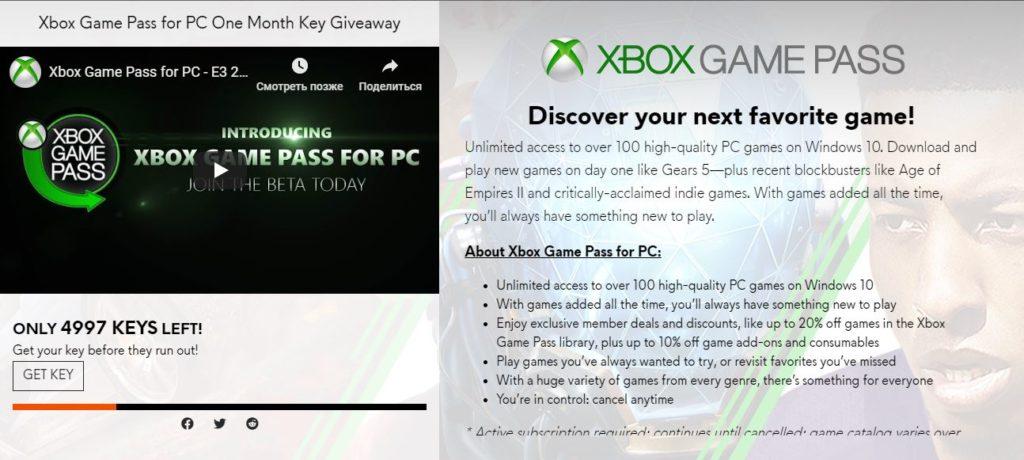 Получите бесплатно один месяц Xbox Game Pass для PC. Количество ключей ограничено!