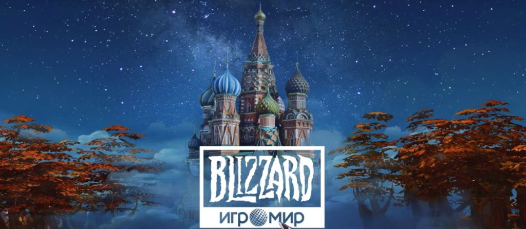 Blizzard игромир 2019