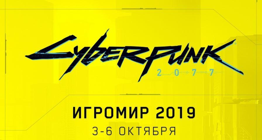CD Projekt RED объявила об участии на ИгроМире 2019, где проведёт презентацию игрового процесса Cyberpunk 2077 на русском языке