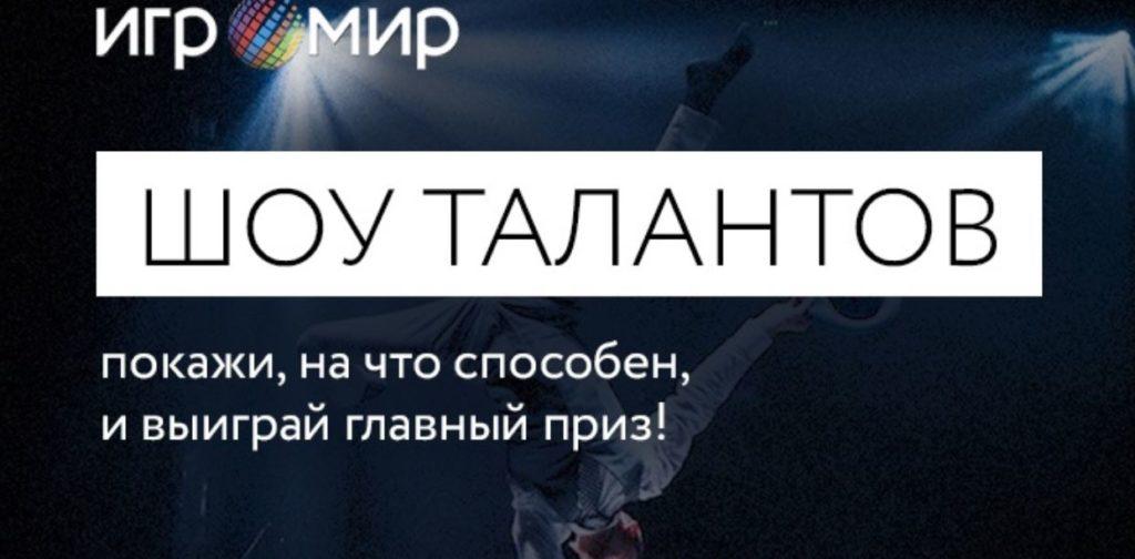 MSI Russia шоу талантов Игромир 2019