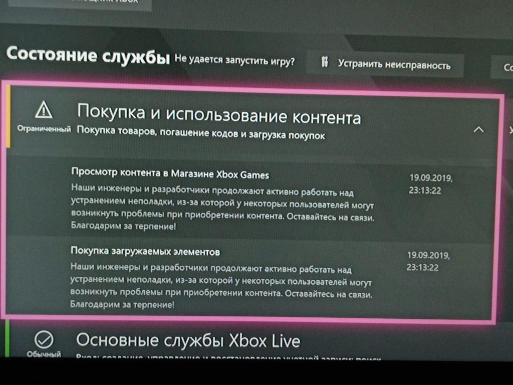 Пользователи Xbox One массово столкнулись с ошибкой 0x00000007