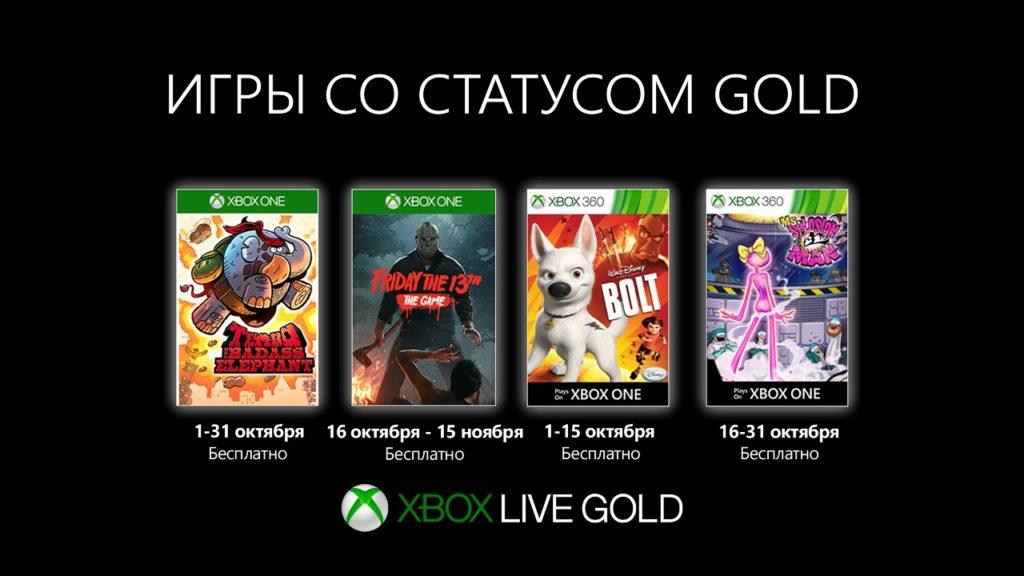 Xbox Live Gold октбярь 2019 года российский регион
