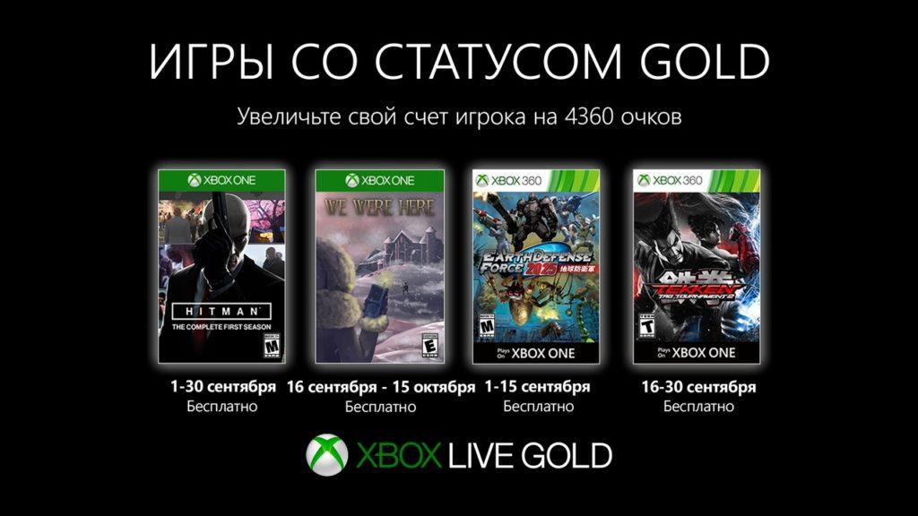 Xbox Live Gold сентябрь 2019 года