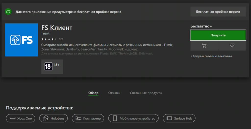 FS клиент на Xbox One в Xbox Store
