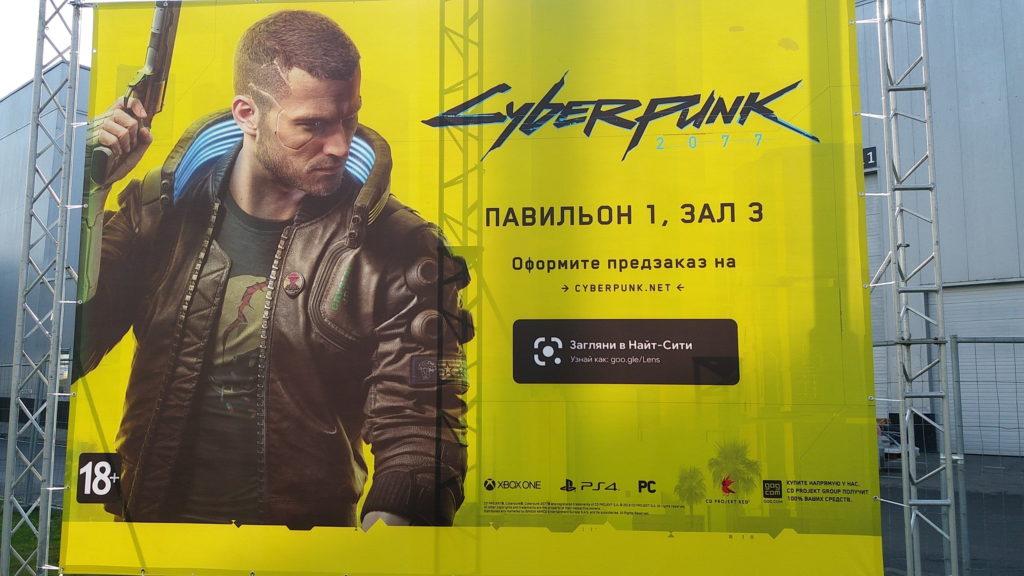 Рекламные баннеры на пути к крокус экспо CyberPunk 2077