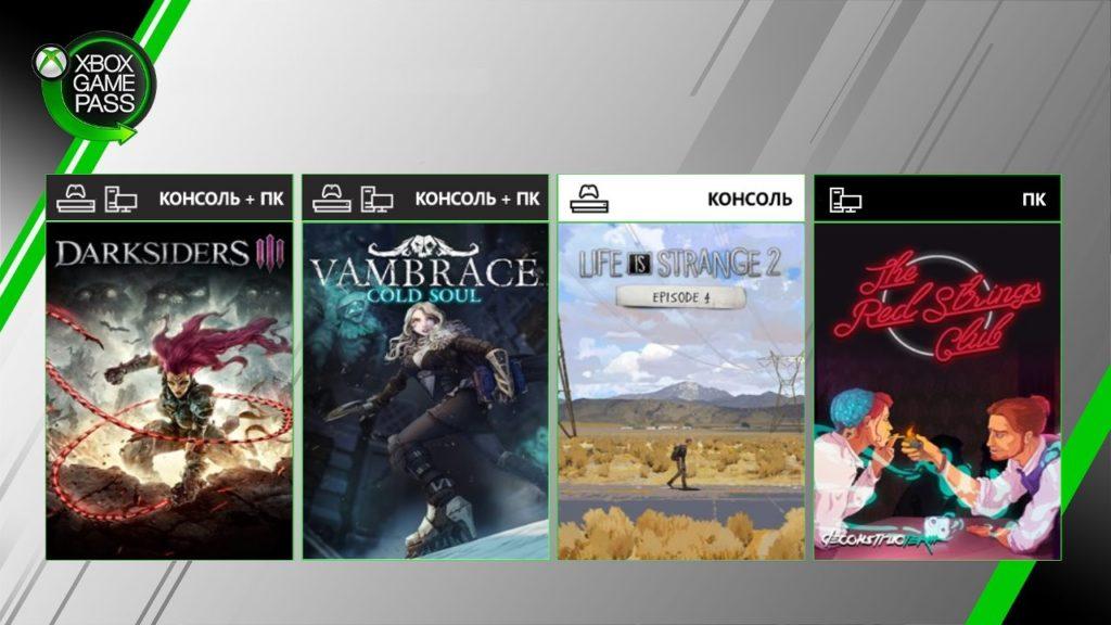 Новые игры в Xbox Game Pass [ноябрь 2019]