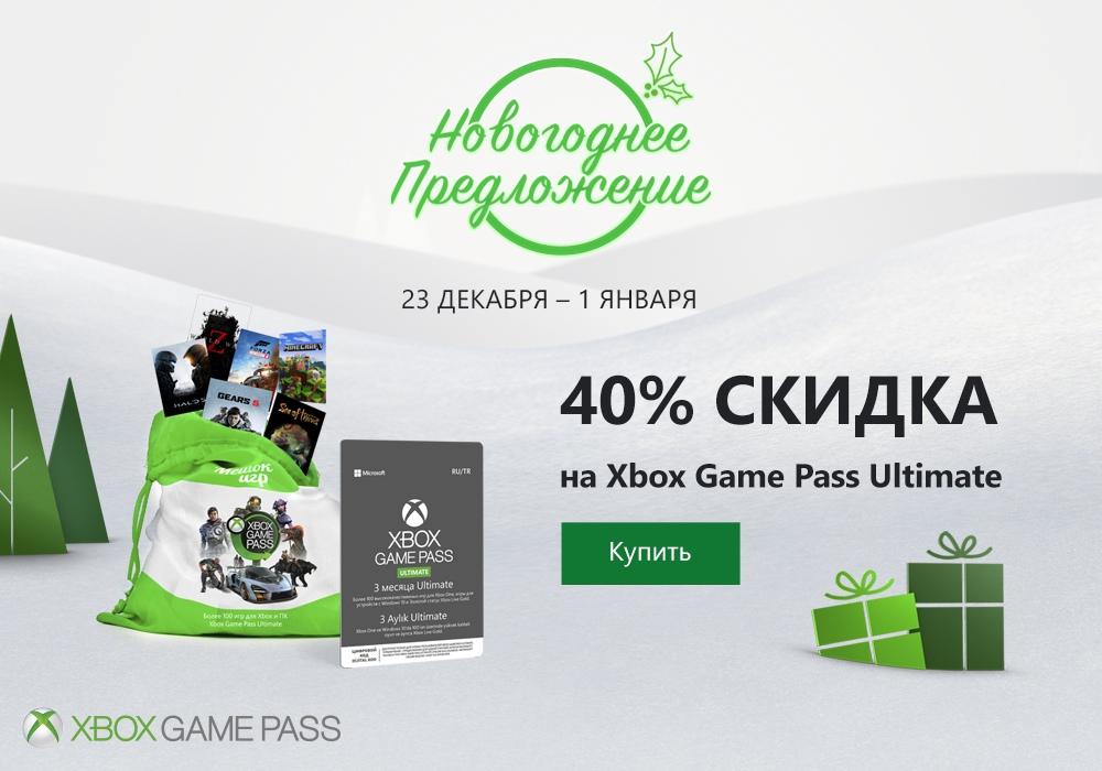 Еженедельные скидки в Xbox Live + предложения новогодней распродажи. 54 неделя 2019 года (с 31 декабря по 7 января/2 января) [Xbox One]