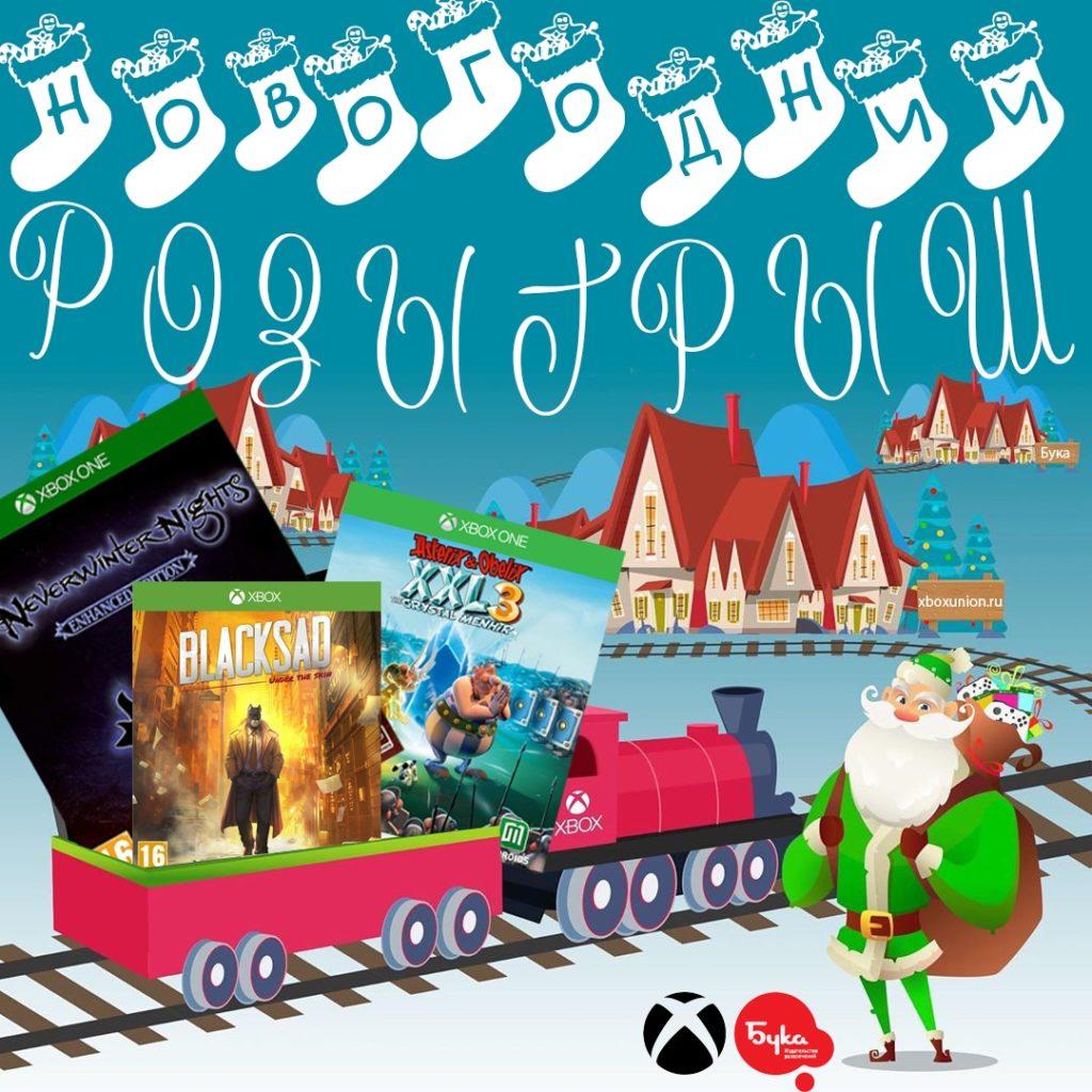 Новогодний розыгрыш игр Xbox One