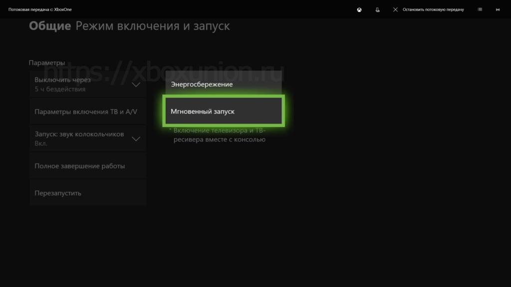 Настройка мгновенного запуска Xbox One