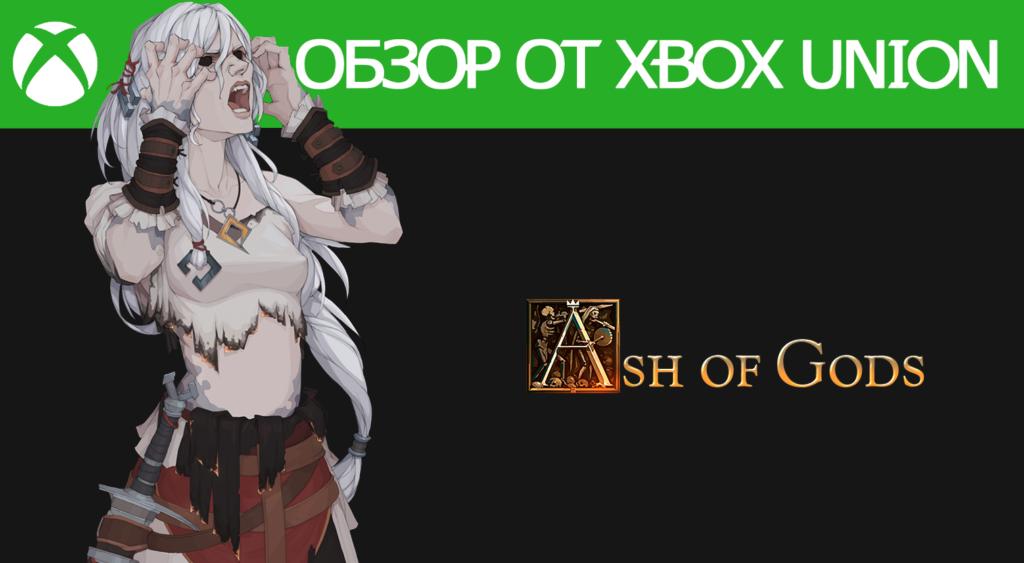 Обзор на ash of gods redemption от xbox union