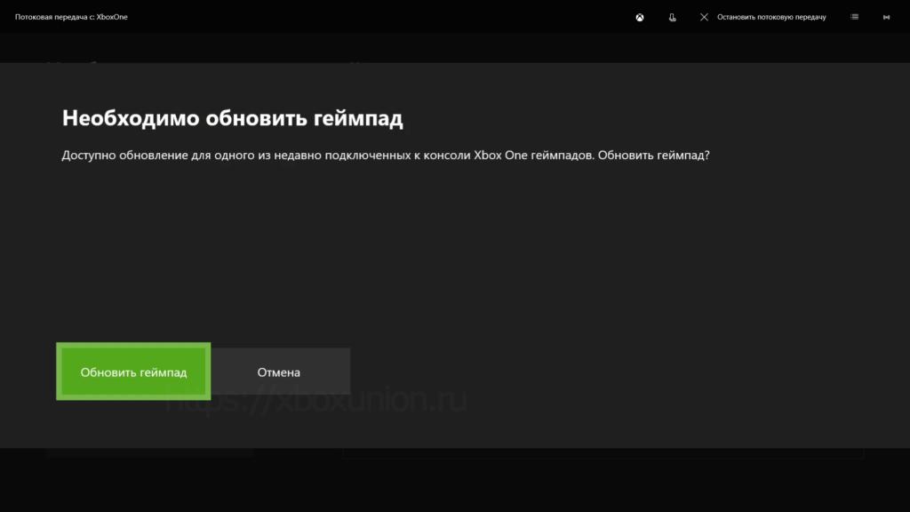Предупреждение о необходимости обновления геймпада Xbox при первом включении
