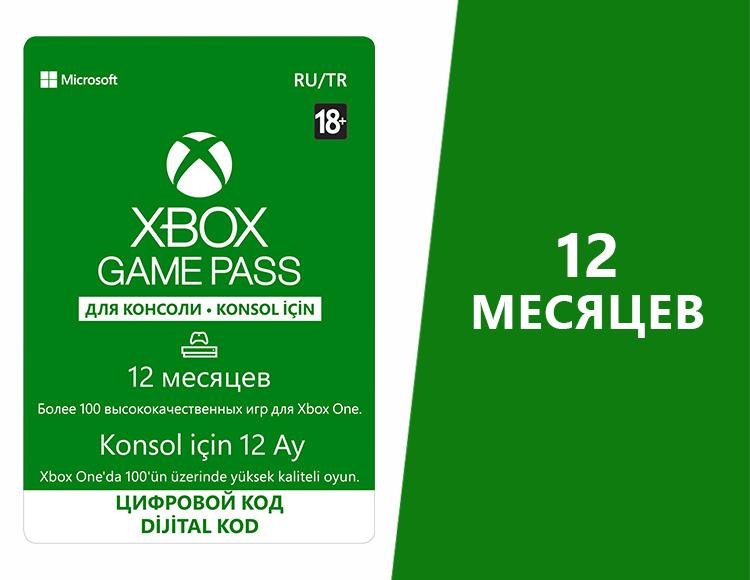 Xbox Live Gold март 2020 года