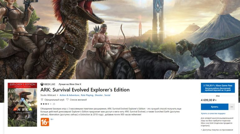 Free ARK Survival Evolved Explorer's Edition