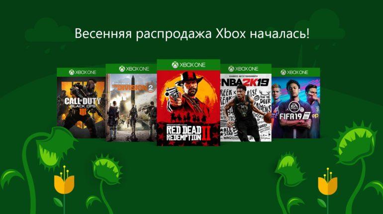 Весенняя распродажа в Xbox Live 2019 года