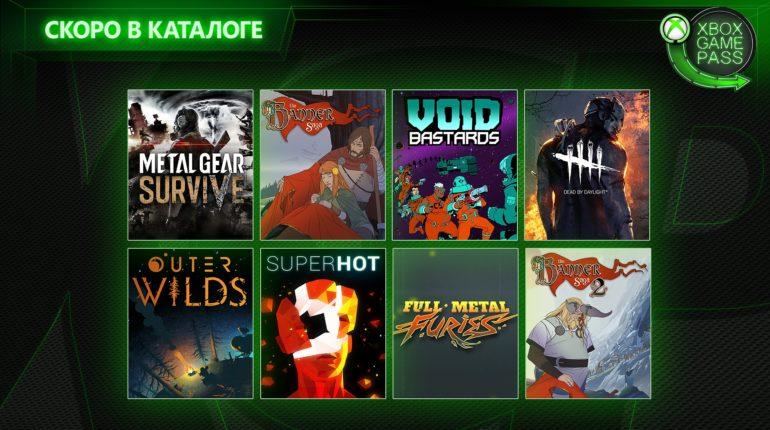 Xbox Game Pass Май-Июнь 2019 года