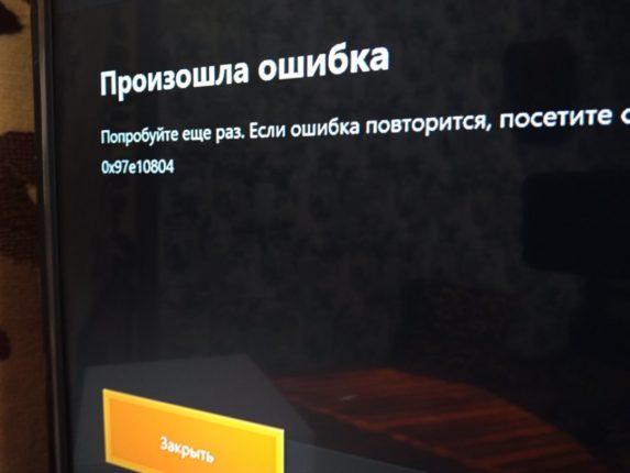 Как исправить ошибку 0x97e10804 на Xbox One