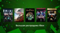 Летняя распродажа Xbox Live 2019