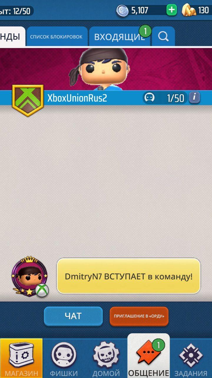 Клан Gears POP! XboxUnionRUS2