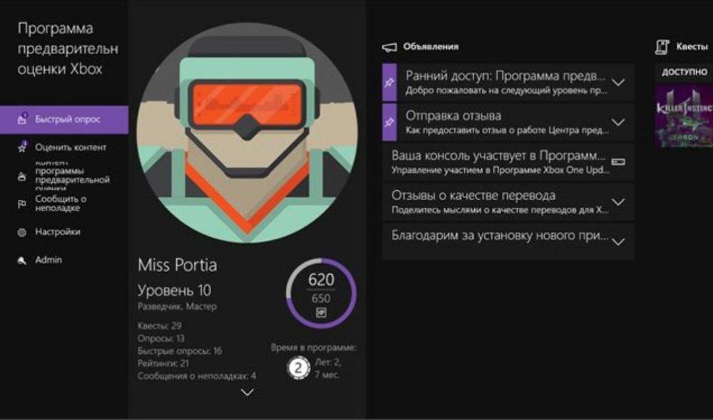 Программа предварительной оценки Xbox One