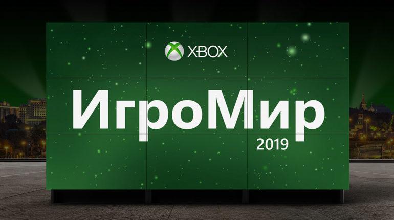 Xbox Russia на ИгроМире 2019