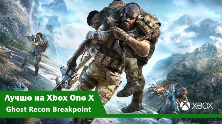 Чем GhostRecon Breakpoint лучше на Xbox One X?