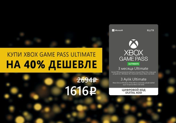 3 месяца Xbox Game Pass Ultimate со скидкой 40%