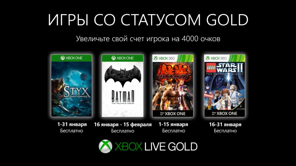 Xbox-Live-Gold-yanvar-2020-goda-1024x576