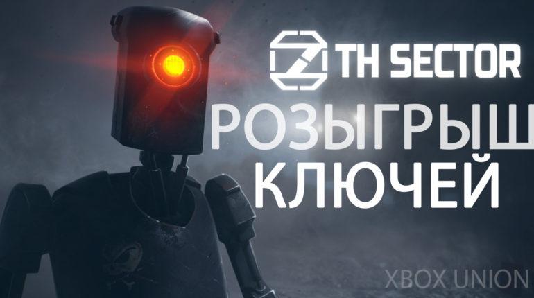 Розыгрыш ключей 7th Sector
