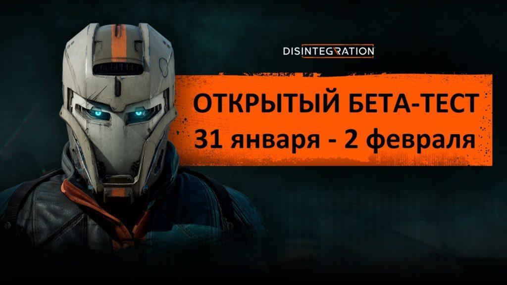 Disintegration [ОБТ]