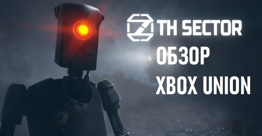 7th Sector обзор