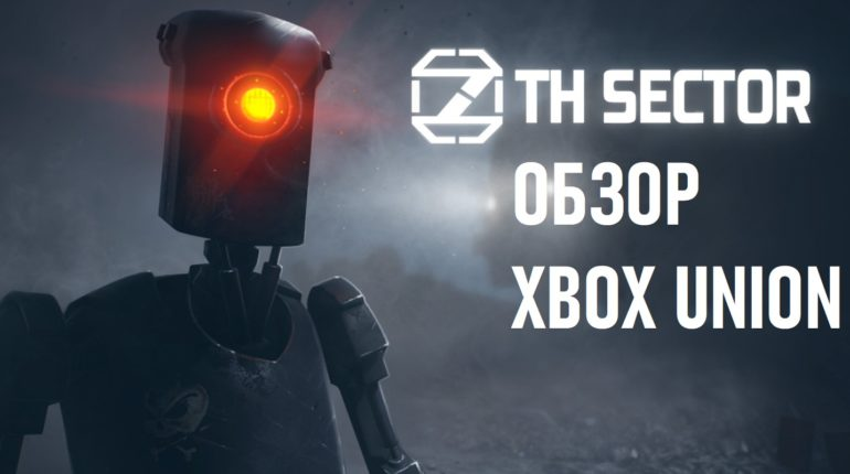 7th Sector
