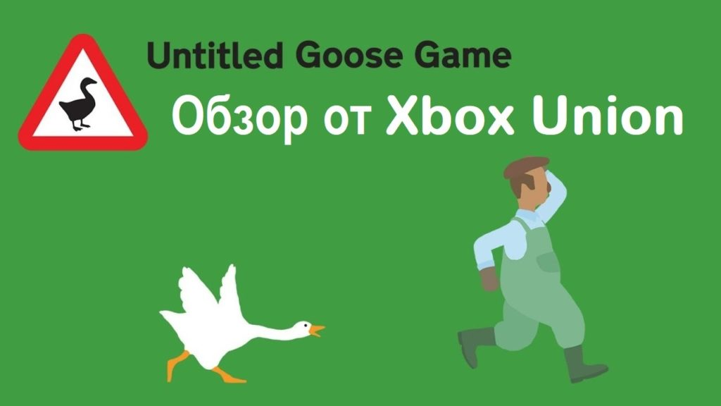 Обзор Untitled Goose Game