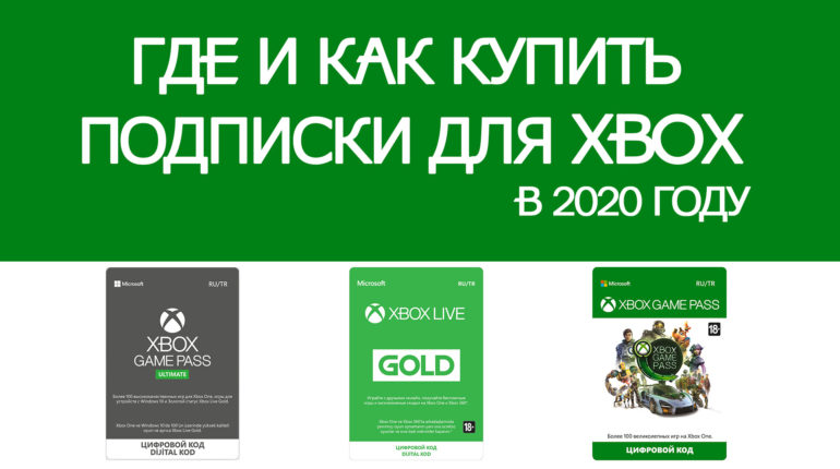 Где купить Xbox Live Gold Xbox Game Pass в 2020 году