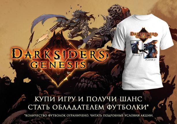 При покупке стандартного издания Darksiders Genesis есть шанс получить фирменную футболку в подарок