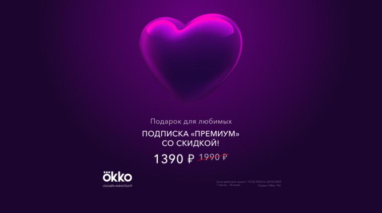Распродажа подписки ОККО премиум 3 месяца промокод ОККО