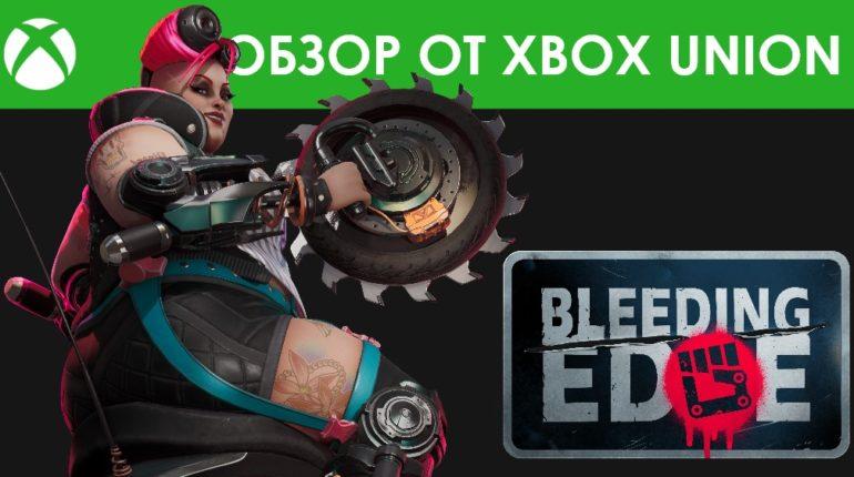 Bleeding Edge обложка